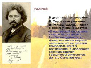 Илья Репин В девятилетнем возрасте В. Серов стал учеником И. Репина, который