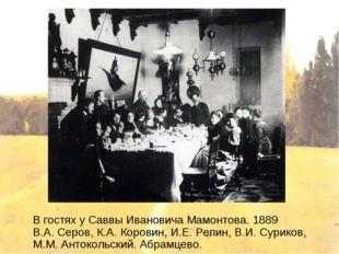 В гостях уСаввыИвановичаМамонтова. 1889 В.А.Серов, К.А. Коровин, И.Е. Ре