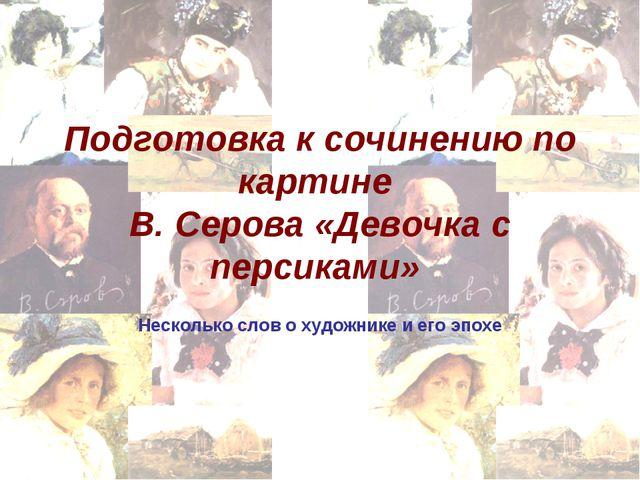 Подготовка к сочинению по картине В. Серова «Девочка с персиками» Несколько с...