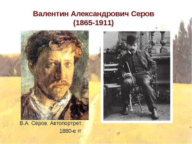 Валентин Александрович Серов (1865-1911) В.А. Серов. Автопортрет. 1880-е гг.