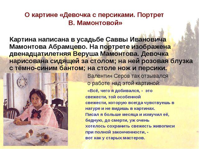 О картине «Девочка с персиками. Портрет В. Мамонтовой» Картина написана в уса...