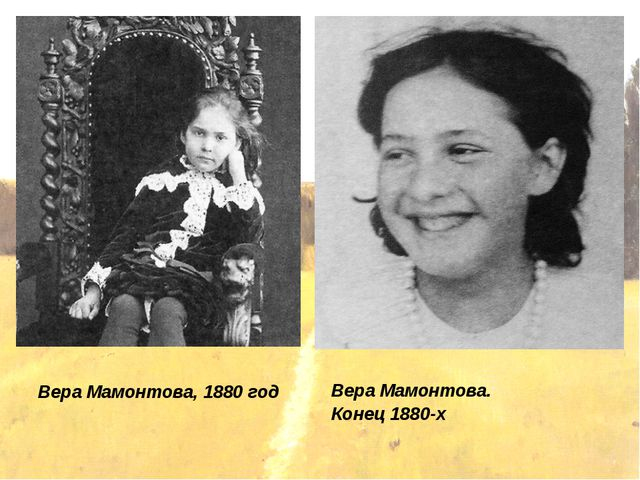Вера Мамонтова, 1880 год Вера Мамонтова. Конец 1880-х