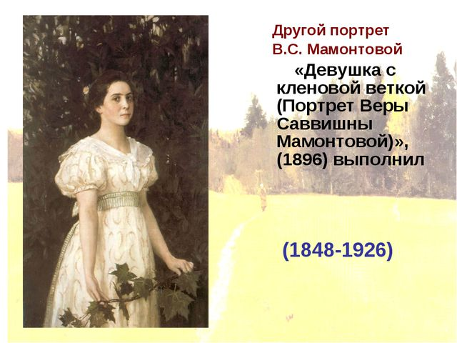 Другой портрет В.С. Мамонтовой «Девушка с кленовой веткой (Портрет Веры Савв...