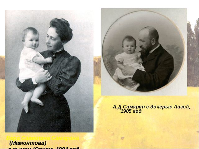 Вера Саввишна Самарина (Мамонтова) с сыном Юрием, 1904 год А.Д.Самарин с доч...