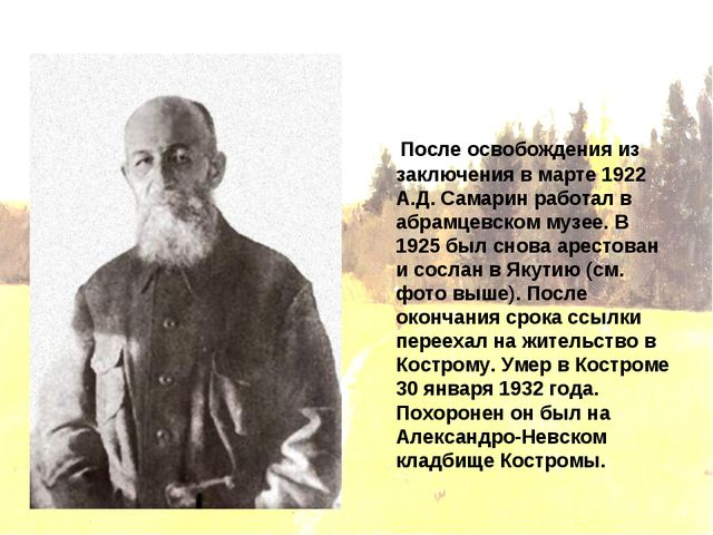 После освобождения из заключения в марте 1922 А.Д. Самарин работал в абрамце...