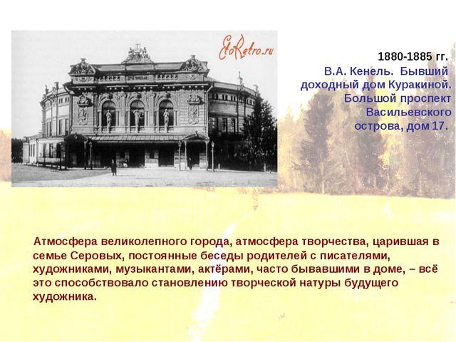 1880-1885 гг. В.А. Кенель. Бывший доходный дом Куракиной. Большой проспект В...