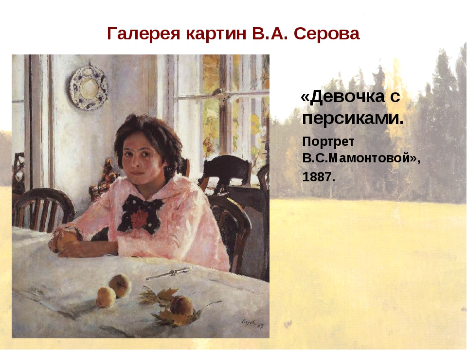 Галерея картин В.А. Серова «Девочка с персиками. Портрет В.С.Мамонтовой», 1887.