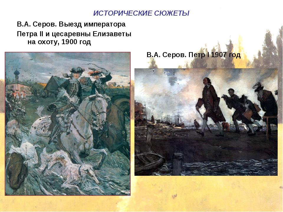 В.А. Серов. Выездимператора Петра II и цесаревныЕлизаветы на охоту, 1900 г...