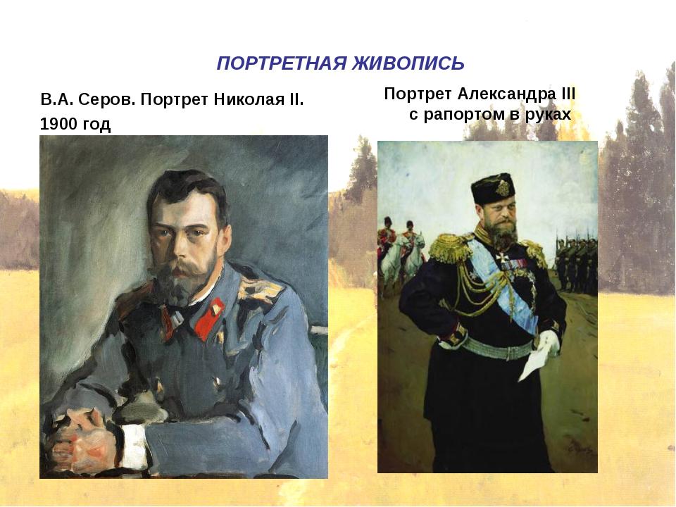 ПОРТРЕТНАЯ ЖИВОПИСЬ В.А. Серов. Портрет Николая II. 1900 год Портрет Алексан...