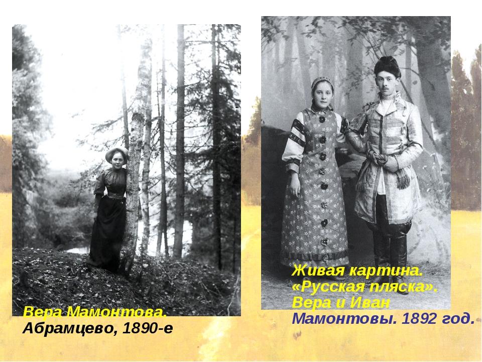 Вера Мамонтова. Абрамцево, 1890-е Живая картина. «Русская пляска». Вера и Ив...