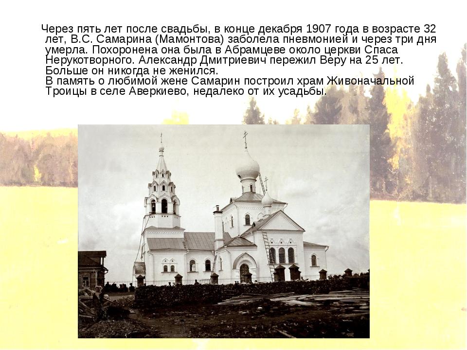 Через пять лет после свадьбы, в конце декабря1907 годав возрасте 32 лет, В...