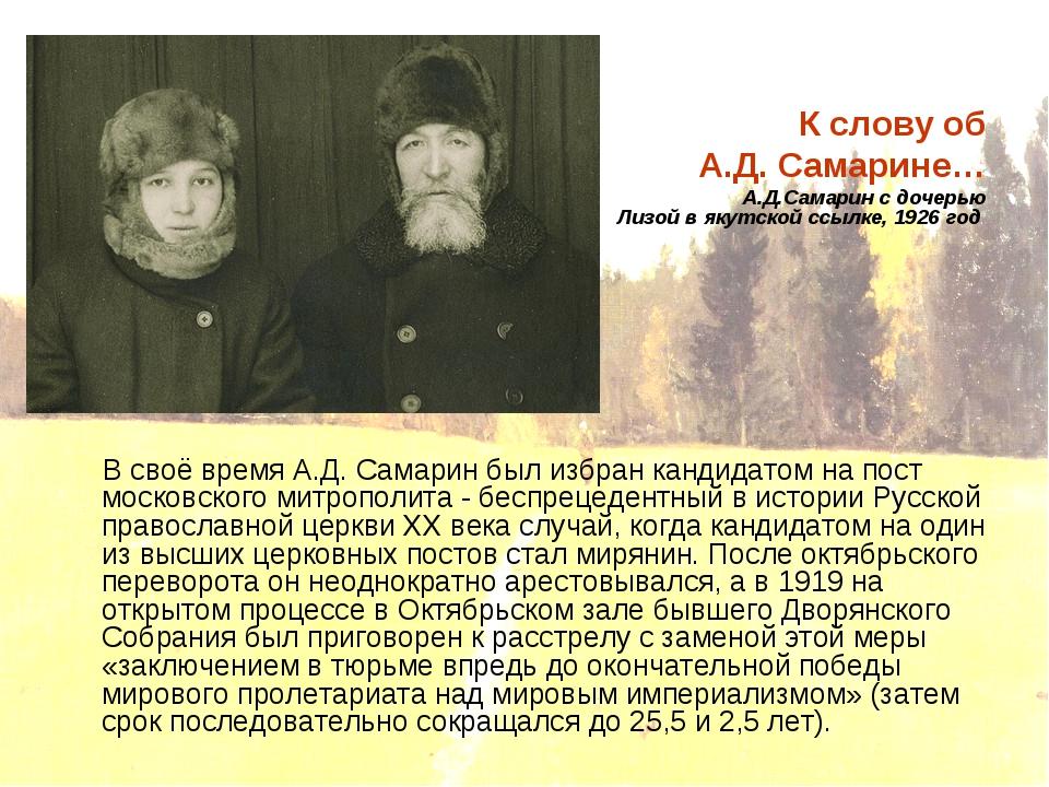 К слову об А.Д. Самарине… А.Д.Самарин с дочерью Лизой в якутской ссылке, 192...