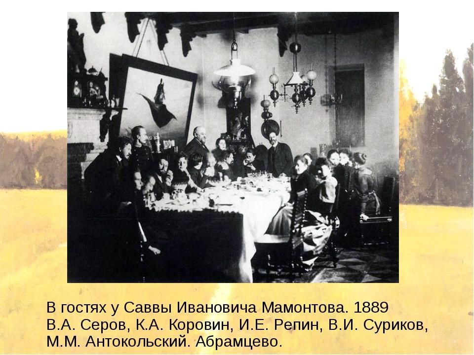 В гостях уСаввыИвановичаМамонтова. 1889 В.А.Серов, К.А. Коровин, И.Е. Ре...