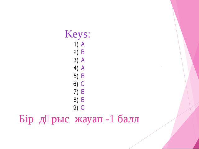 Keys: A B A A B C B B C Бір дұрыс жауап -1 балл