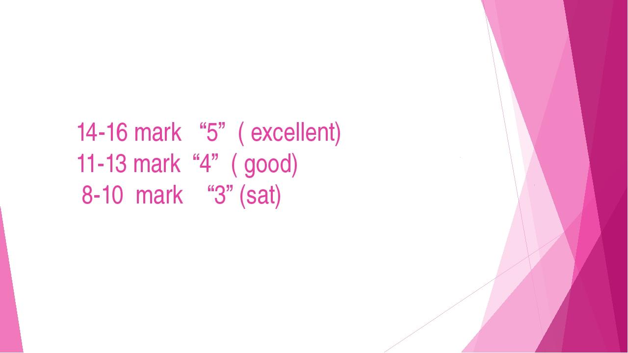 "14-16 mark ""5"" ( excellent) 11-13 mark ""4"" ( good) 8-10 mark ""3"" (sat)"