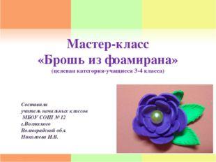 Мастер-класс «Брошь из фоамирана» (целевая категория-учащиеся 3-4 класса) Сос