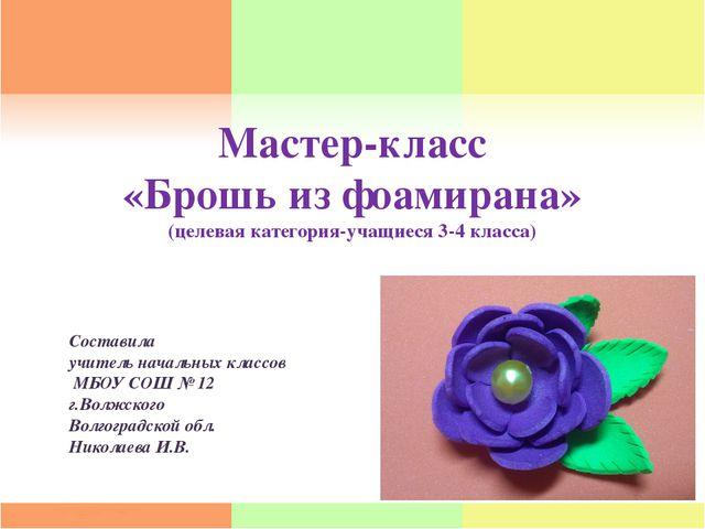 Мастер-класс «Брошь из фоамирана» (целевая категория-учащиеся 3-4 класса) Сос...
