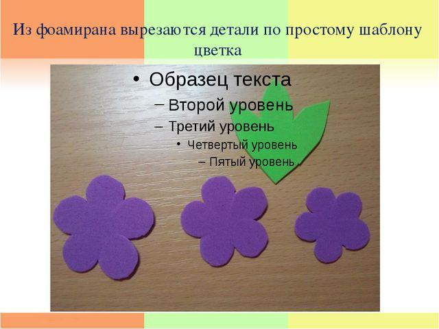 Из фоамирана вырезаются детали по простому шаблону цветка