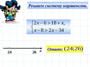 Решаем систему неравенств. Ответ: 26 24 х Используем триггер, что позволяет у
