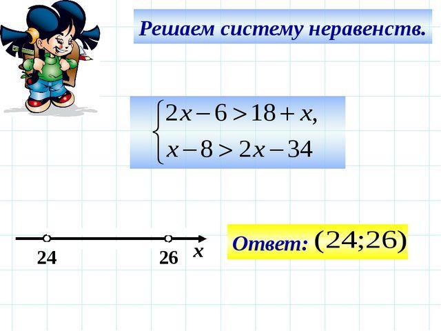 Решаем систему неравенств. Ответ: 26 24 х Используем триггер, что позволяет у...
