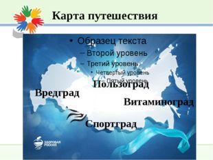 Карта путешествия Пользоград Вредград Витаминоград Спортград
