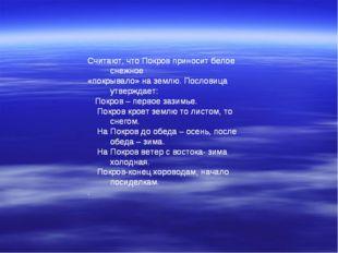 Считают, что Покров приносит белое снежное «покрывало» на землю. Пословица ут