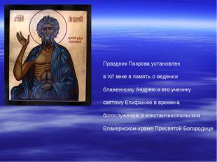 Праздник Покрова установлен в Х// веке в память о ведении блаженному Андрею и