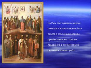 На Руси этот праздник широко отмечался в крестьянском быту, вобрав в себя мно