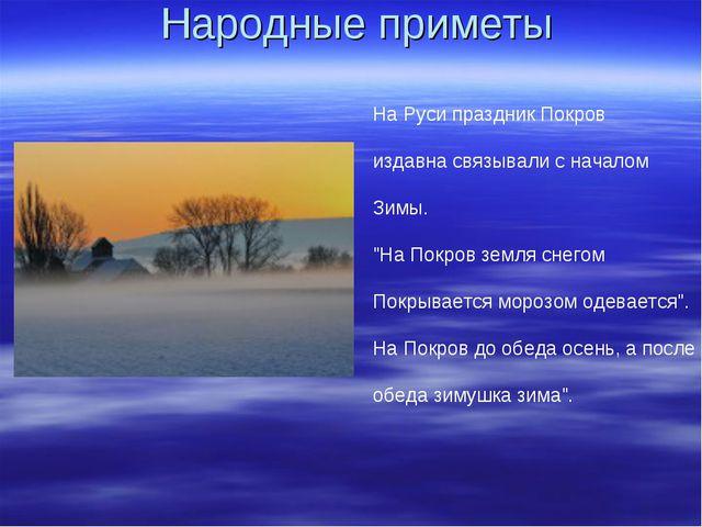 """Народные приметы На Руси праздник Покров издавна связывали с началом Зимы. """"Н..."""