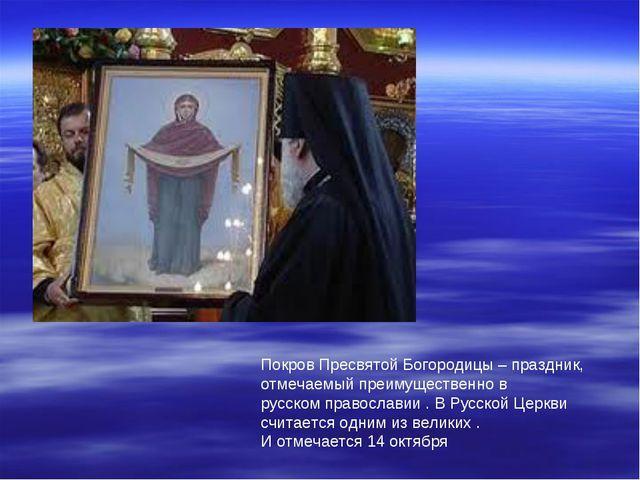 Покров Пресвятой Богородицы – праздник, отмечаемый преимущественно в русском...