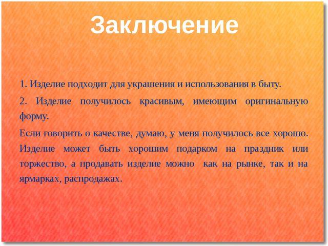 1. Изделие подходит для украшения и использования в быту. 2. Изделие получил...