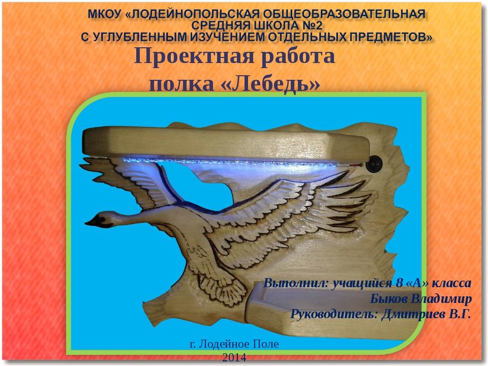 Выполнил: учащийся 8 «А» класса Быков Владимир Руководитель: Дмитриев В.Г. г....