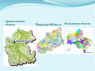 Архангельская область Московская область 1 группа Тверская Область