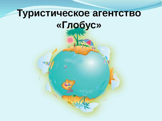 Туристическое агентство «Глобус»