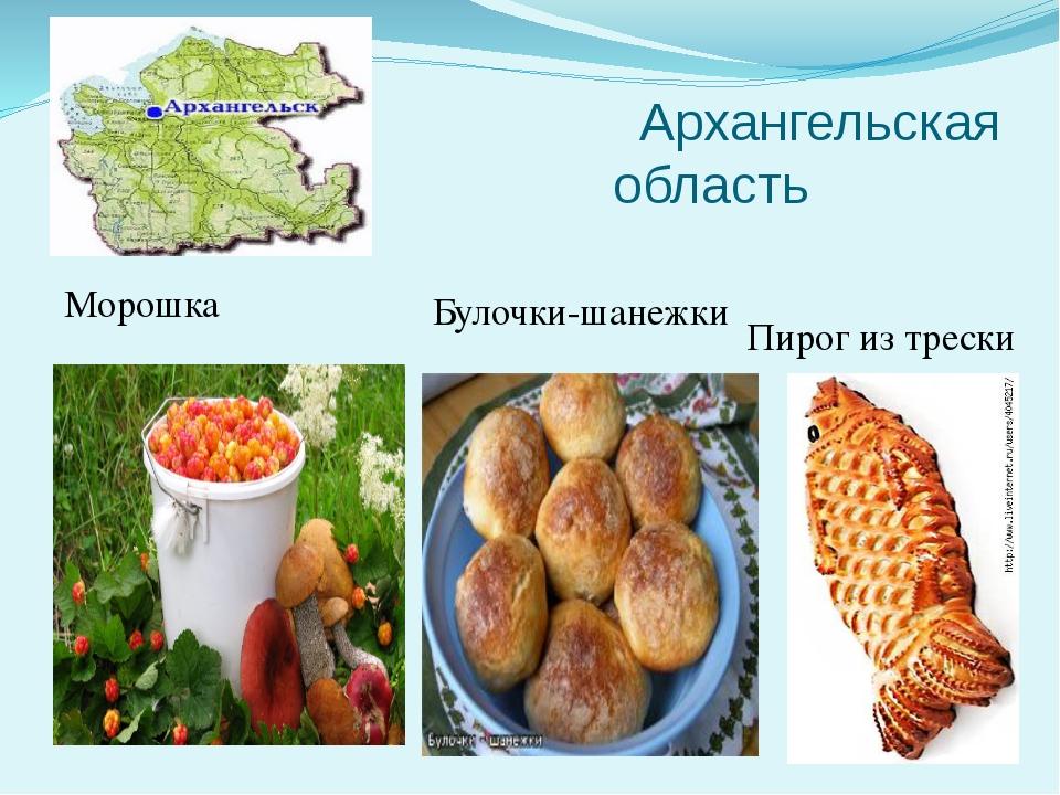 Архангельская область Морошка Булочки-шанежки Пирог из трески