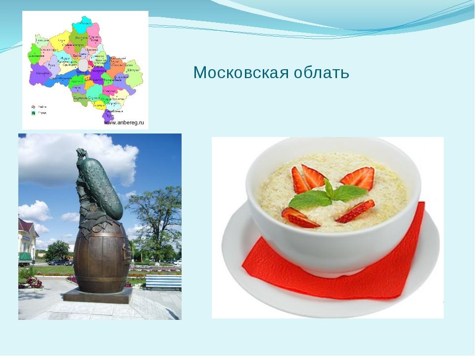 Московская облать