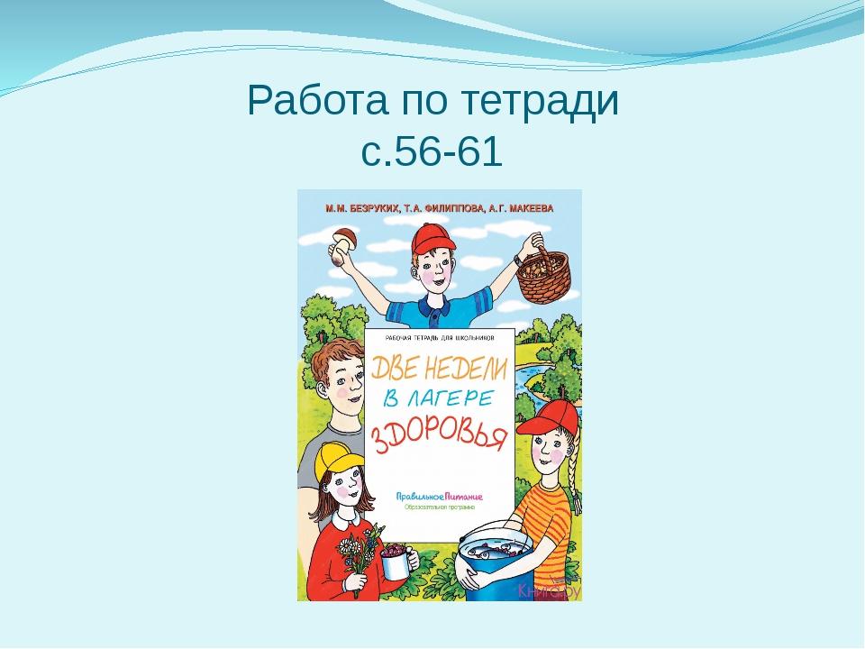 Работа по тетради с.56-61