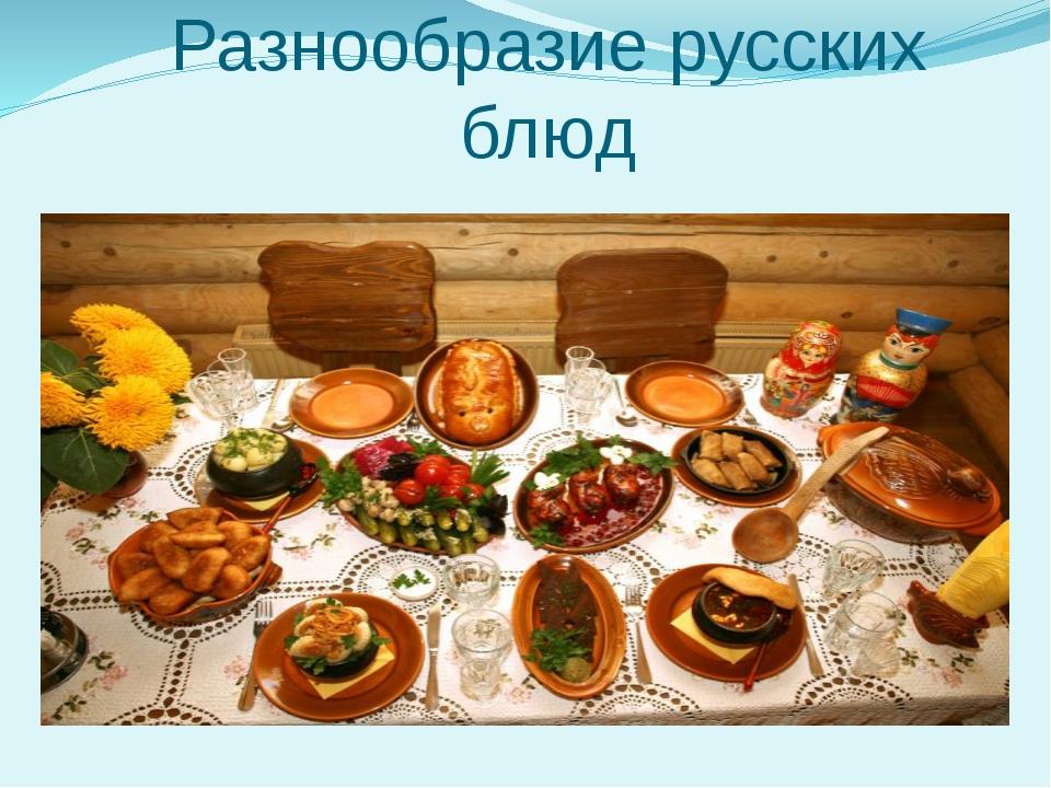 Разнообразие русских блюд
