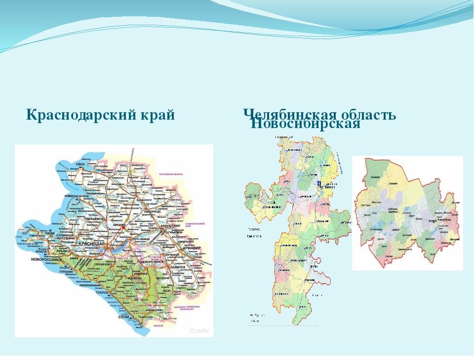 Краснодарский край Челябинская область Новосибирская
