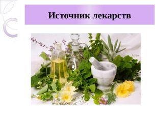 Источник лекарств