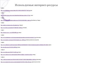 Используемые интернет-ресурсы Слайд 1: http://www.52desktop.cn/upimg/allimg/0