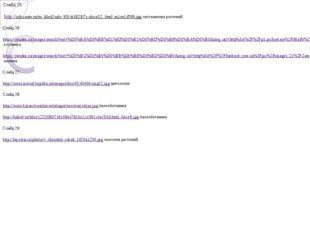 Слайд 25: http://uch.znate.ru/tw_files2/urls_9/5/d-4323/7z-docs/12_html_m1ee1