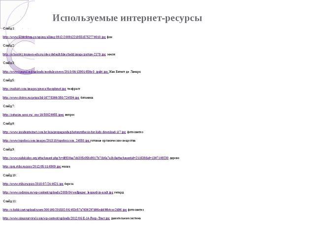 Используемые интернет-ресурсы Слайд 1: http://www.52desktop.cn/upimg/allimg/0...