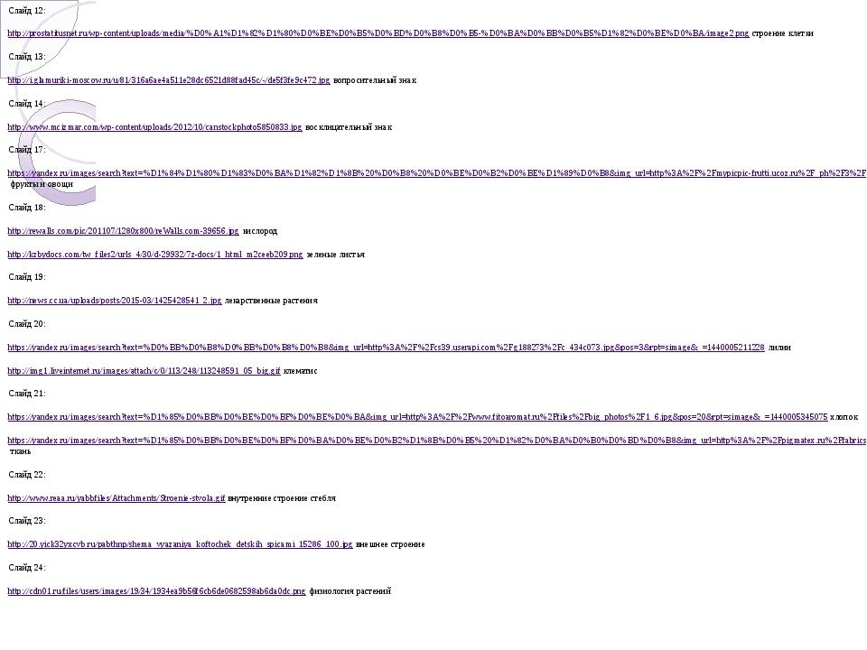 Слайд 12: http://prostatitusnet.ru/wp-content/uploads/media/%D0%A1%D1%82%D1%8...