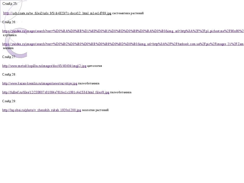 Слайд 25: http://uch.znate.ru/tw_files2/urls_9/5/d-4323/7z-docs/12_html_m1ee1...