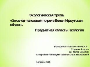 Экологическая тропа «Экослед человека» по реке Белая Иркутская область Предме