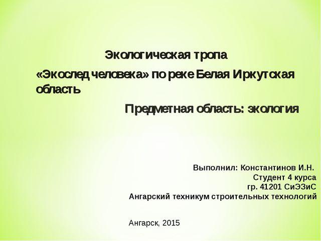 Экологическая тропа «Экослед человека» по реке Белая Иркутская область Предме...