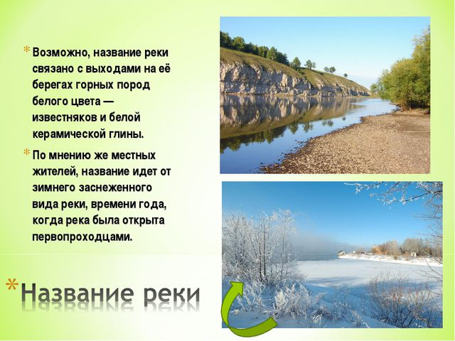 Возможно, название реки связано с выходами на её берегах горных пород белого...