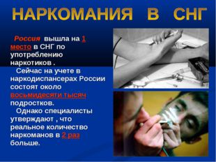 Россия вышла на 1 место в СНГ по употреблению наркотиков . Сейчас на учете в