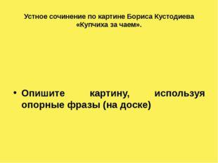 Устное сочинение по картине Бориса Кустодиева «Купчиха за чаем». Опишите карт